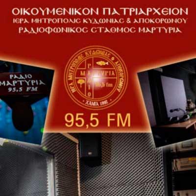 Ράδιο Μαρτυρία 95.5 Fm - Χανιά