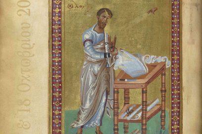 Απευθείας Μετάδοση των Ιερών Ακολουθιών προς τιμήν του  Αγίου Ενδόξου Αποστόλου και Ευαγγελιστού Λουκά