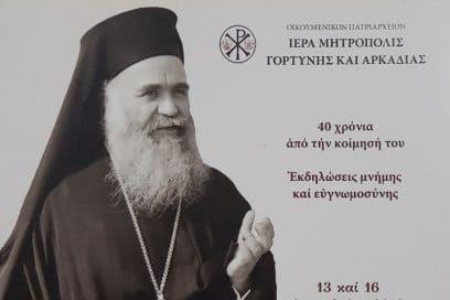 Εκδηλώση για τα 40 χρόνια από την εκδημία του μακαριστού Αρχιεπισκόπου Κρήτης κυρού Ευγενίου