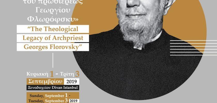"""""""Ἡ θεολογική παρακαταθήκη τοῦ πρωθιερέως Γεωργίου Φλωρόφσκυ"""""""